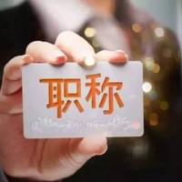 破格申报2021年陕西中级、高级工程师条件详读