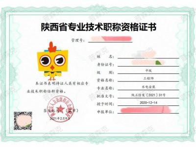 评审2021年陕西工程师职称的具体专业和条件