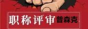 评定陕西2o21年工程师职称条件资料准备好就可报名