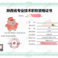 申报2021年陕西工程师职称注意事项