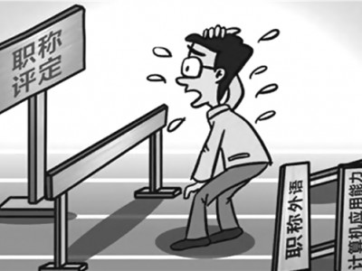 深度讲解陕西省2021年新的中级职称评审要求条件