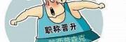 个人申报陕西省工程师职称评审往往因为什么失败