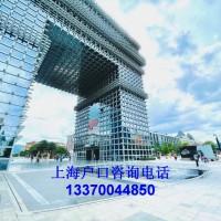 2021上海落户政策 申办上海市常住户口